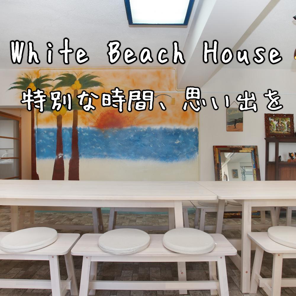 南紀白浜の宿泊はホワイトビーチハウスで決まり!